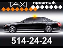 Такси Престиж